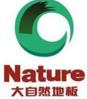 大自然地板(东建店)