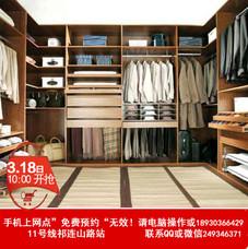 订制衣柜限白色◆3.18日真南路店9套前5平98元/平超出部分112元/平