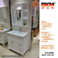 贝克玛卫浴 实木浴室柜 BKM-1503-80 厂家直销 可非标定制
