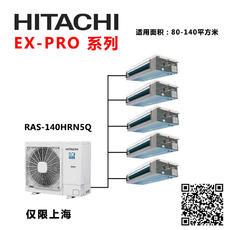 Hitachi/日立中央空调EX-PRO家用变频系列RAS-140HRN5Q一拖四中央空调