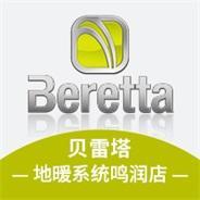 上海贝雷塔地暖