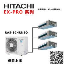 Hitachi/日立中央空调 EX-PRO家用变频系列 RAS-80HRN5Q 一拖三中央空调定金