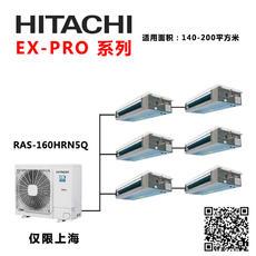 Hitachi/日立中央空调EX-PRO家用变频系列RAS-160HRN5Q一拖六中央空调定金