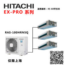 Hitachi/日立中央空调EX-PRO家用变频系列RAS-100HRN5Q一拖三中央空调定金