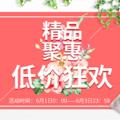 618年中盛惠,速来抢抢抢