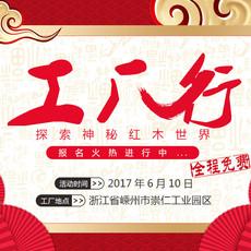 6月10日欧阳红 红木家具工厂行 门票