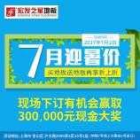 7月2日 工厂团购专场 全场地板最高送5平方 全年底价最高再享95折