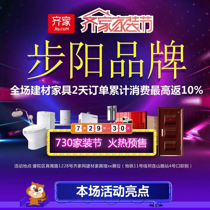 步阳防盗门7.29-30场中场活动