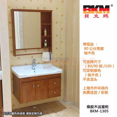 上海贝克玛卫浴