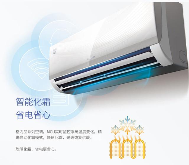 格力空调 品悦1级(WIFI) 1.25P