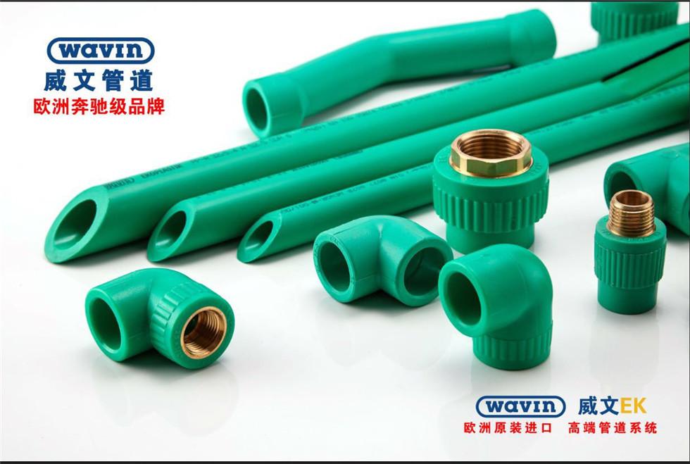欧洲原装进口威文水管30米/套