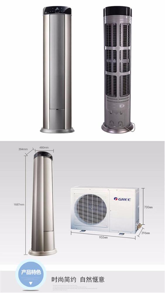 格力圆柱式冷暖空调 i铂 变频2级 2匹