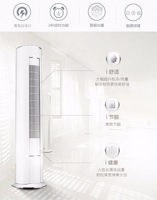 格力圆柱式冷暖空调 i尚 变频2级 3匹