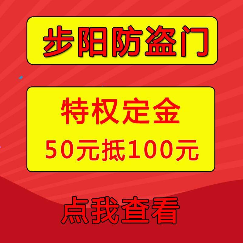 步阳防盗门特权定金50抵100