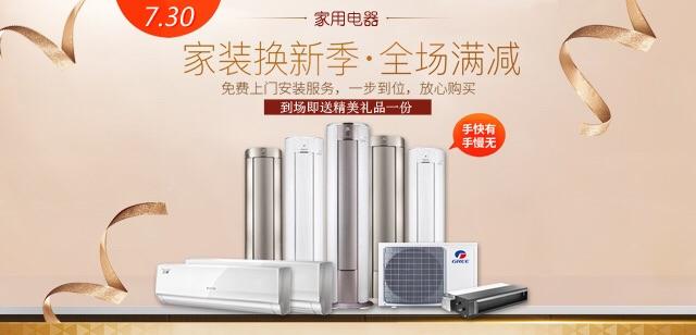 上海格力空调创延店