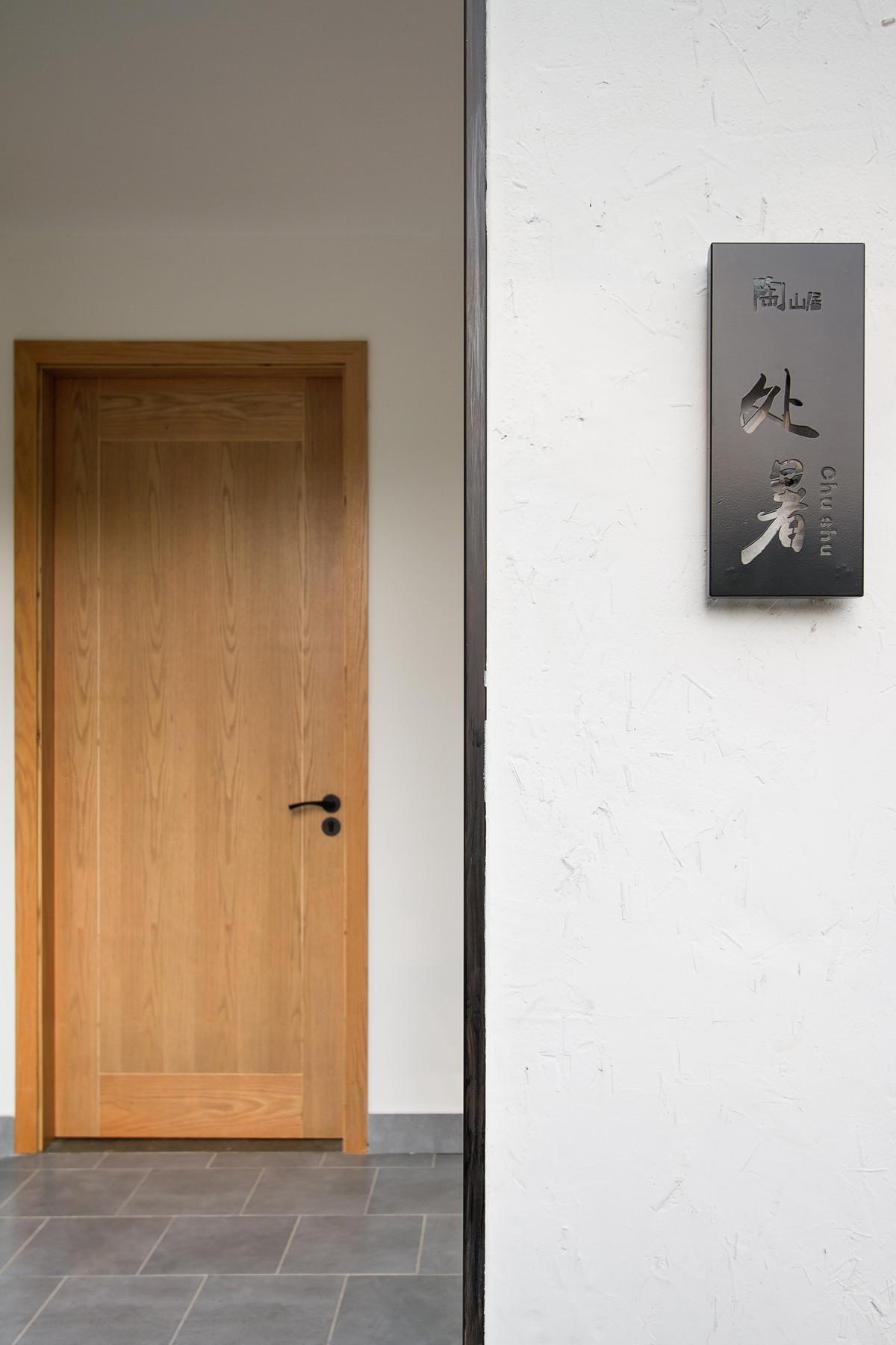 复古民宿装修墙面门牌设计图