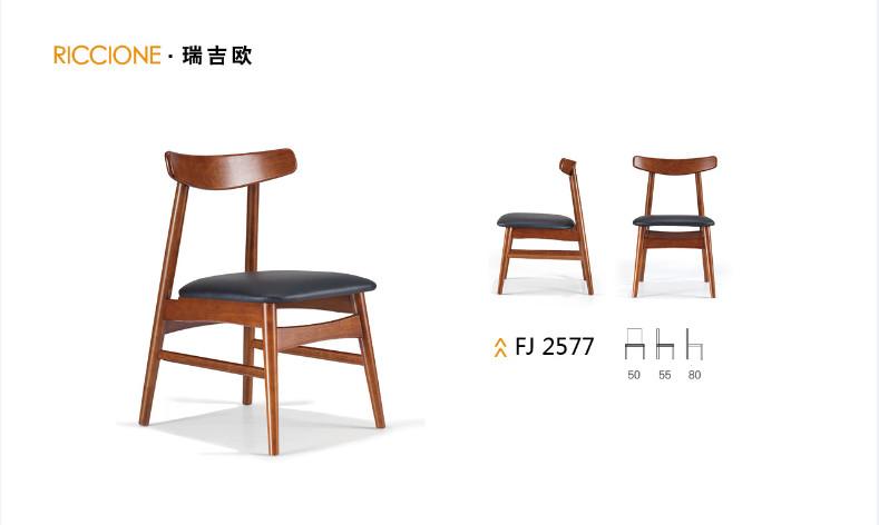 FJ 2577 休闲椅