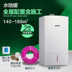 上海水辐射地采暖系统安装林内锅炉169平家用地暖管材地热模块