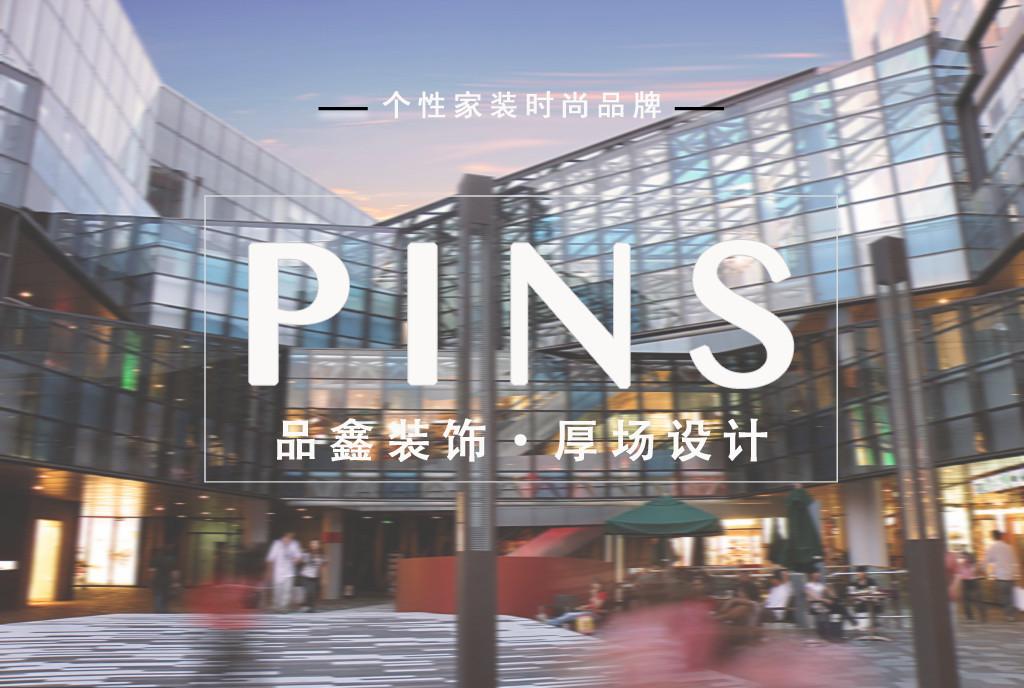 PINS形象公关顾问