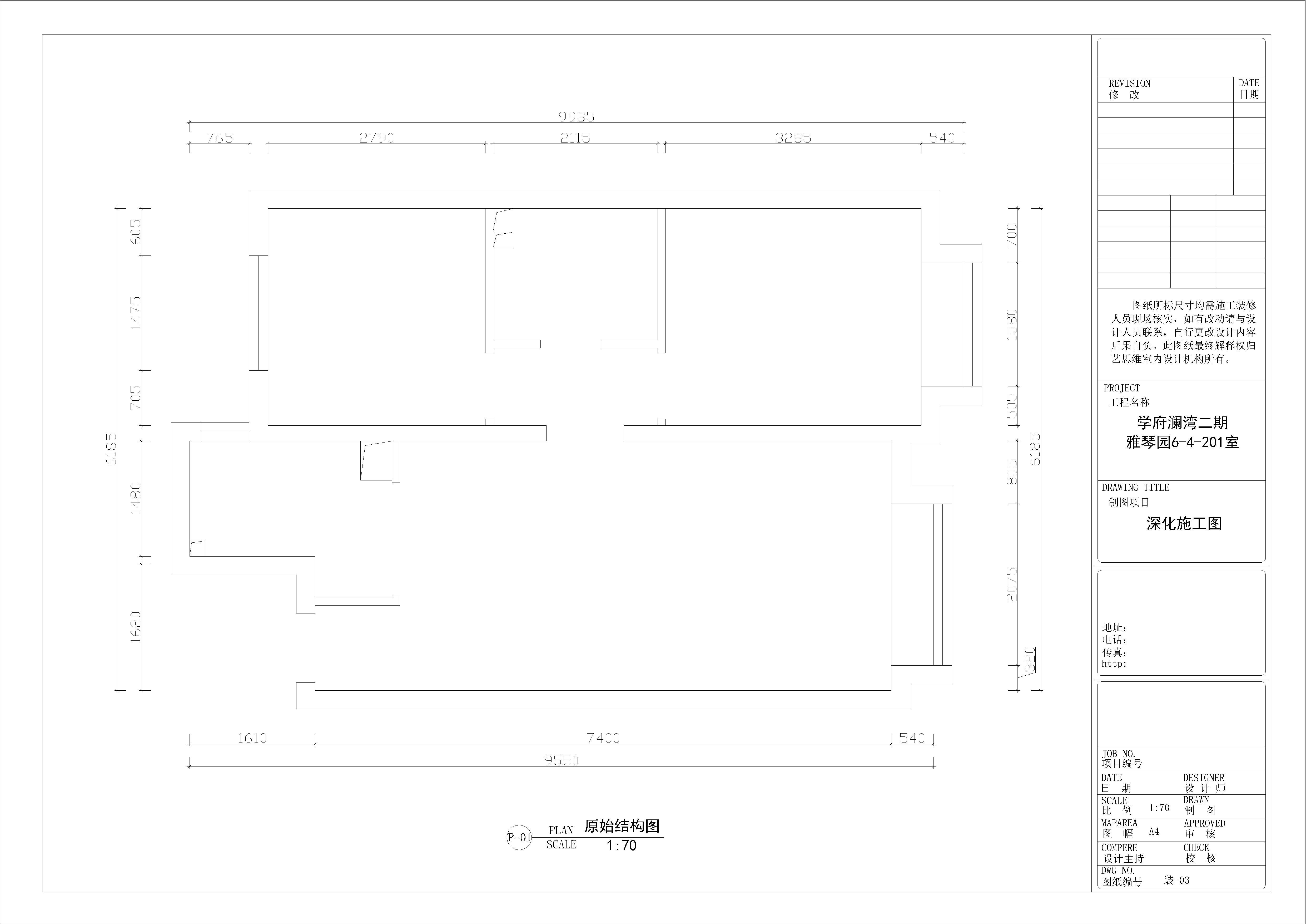 平面布置图原始结构图