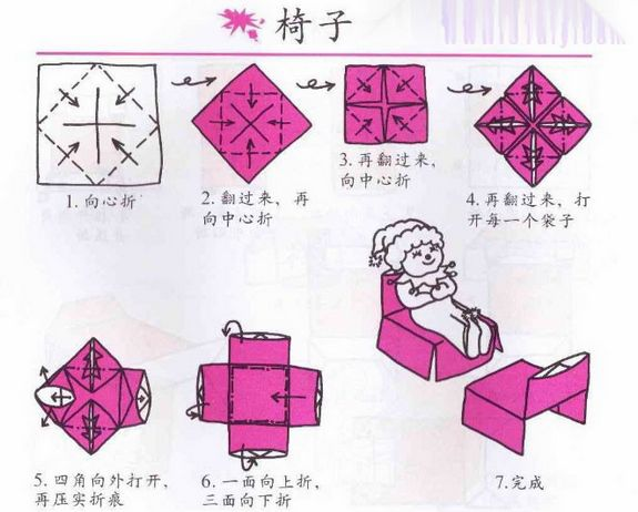 折纸家具大全步骤