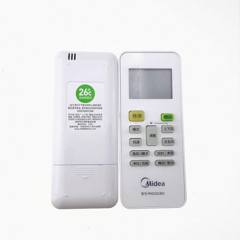 美的空调遥控器怎么打开,要换电池