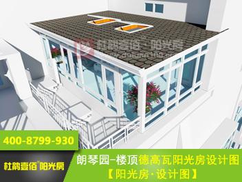 一方楼顶露台阳光房,不输一个院子(朗琴园楼顶阳光房设计方案)