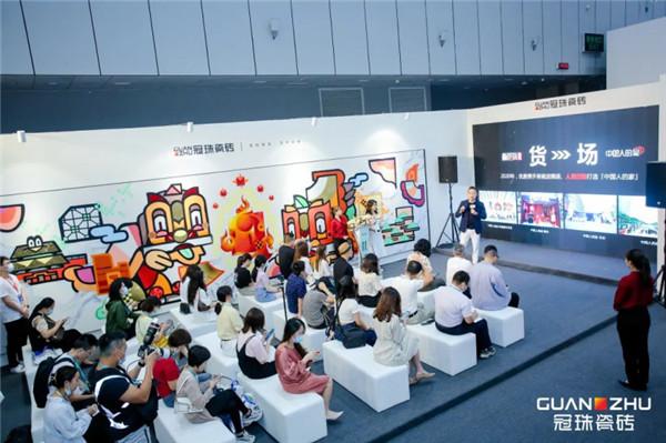 冠珠瓷砖X中国人的家战略发布会成功举办!