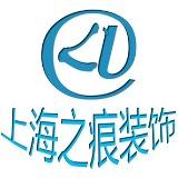 上海之痕裝飾