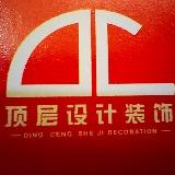 廣西頂層裝飾工程有限公司
