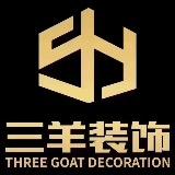 三羊裝飾青浦店