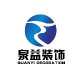 上海泉益裝飾設計工程有限公司