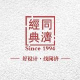 上海同濟經典設計