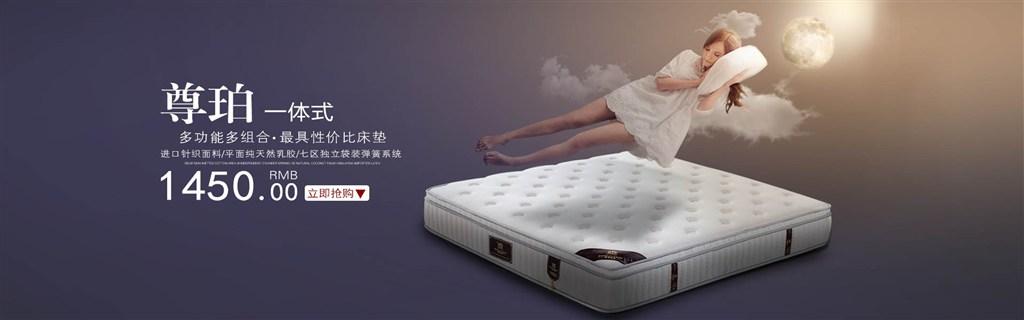 床垫 睡眠