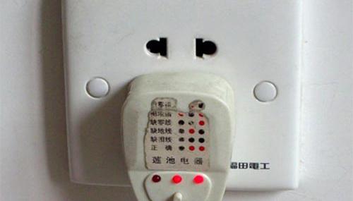 验收 电源插座