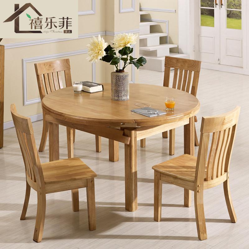 禧乐菲伸缩组装框架结构橡木拆装圆形现代中式餐桌