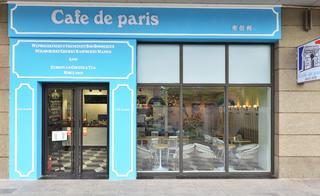 80平小清新咖啡厅装修门面设计