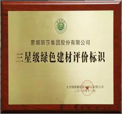 北京蒙娜丽莎瓷砖齐家店
