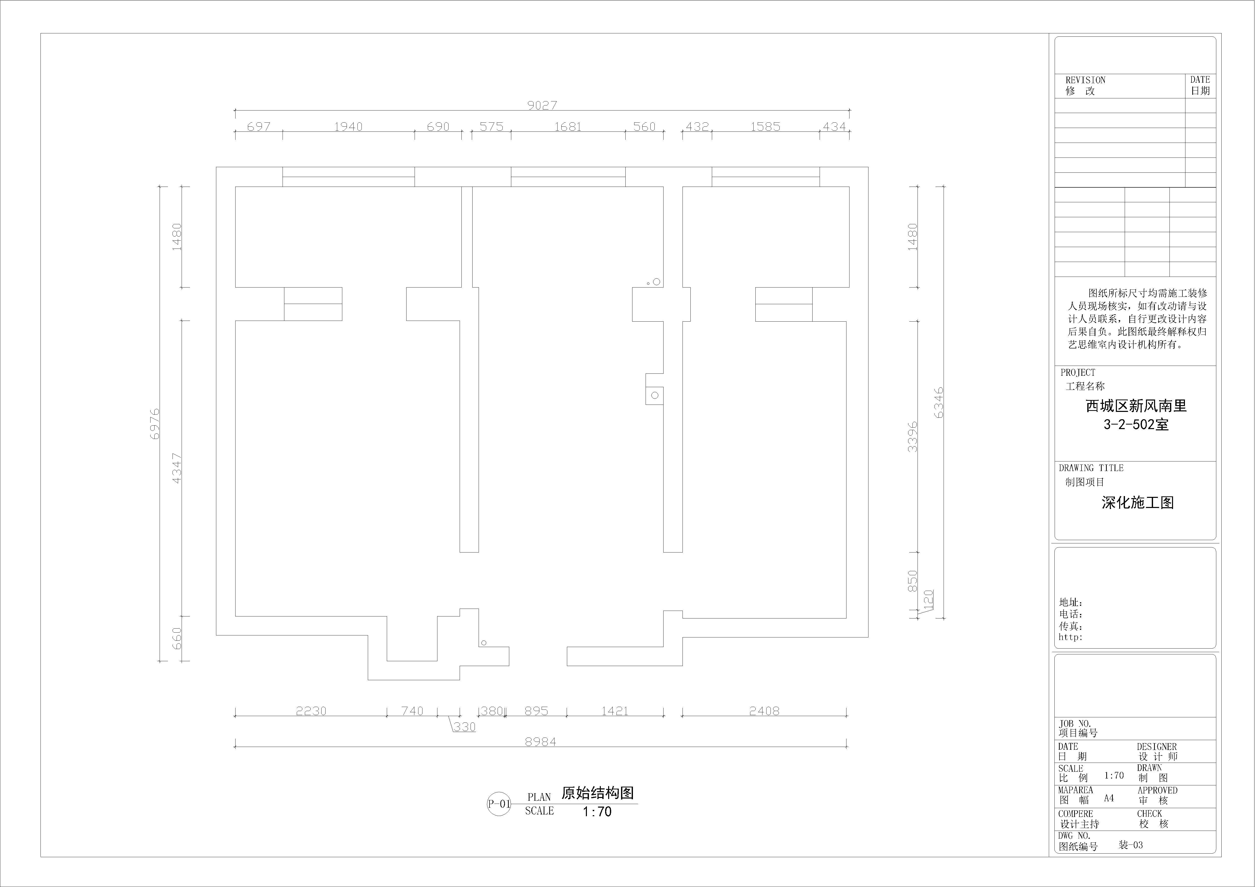 63平二居室混搭装修原始结构图